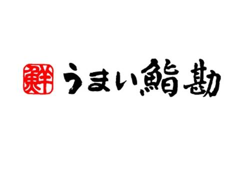 2名〜OK!!2h飲み放題付き8品特別コース5000円(税込5500円)