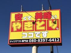 80円やきとり 植木店の写真