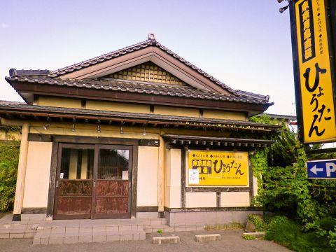 ひょうたん 秋田広面店
