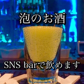 SNS barの雰囲気3