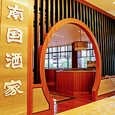 中国料理 原宿 南国酒家 多治見店の写真