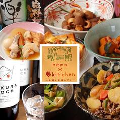 nemo×夢 kitchenの写真