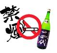 店内全席禁煙!日本酒の香りの為に☆日本酒の香りをお客様に楽しんで頂きたいため、当蔵は全席禁煙宣言!!店内には日本酒の香り「吟醸香」が「パァっ」と広がってます!!(※お店の外で吸う事は可能です)