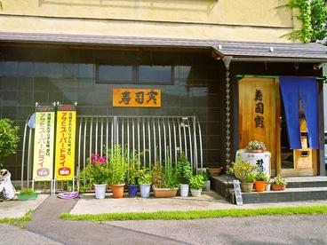 上田原 寿司寅の雰囲気1