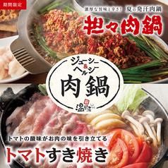 温野菜 道頓堀店のおすすめ料理1