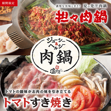 温野菜 渋谷2ndのおすすめ料理1
