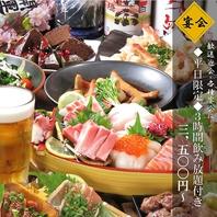 【各種宴会・夏宴会に!】宴会コース3500円~6000円