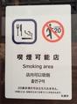 全席喫煙席になっておりますっ!