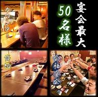 最大50名まで個室宴会OK★新潟駅徒歩5分の好立地!