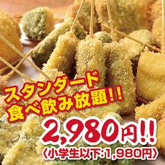 大衆居酒屋 やまと 名古屋駅前店のおすすめ料理1