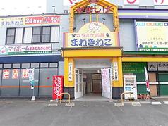 カラオケ本舗 まねきねこ 伊万里店