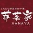 華菜家 HANAYA ハナヤのロゴ
