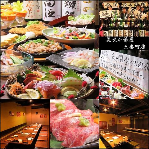 【和空間で贅沢】地酒100選も愉しめる単品飲み放題、瀬戸内鮮魚、肉料理、旬の味覚