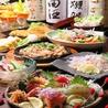 花咲か爺屋 三番町店のおすすめポイント1