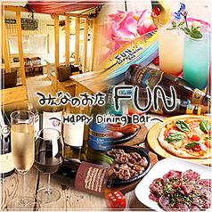 おいしいピザが食べられるお店 FUN 横浜の写真
