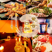 佐賀県みつせ鶏 お鍋 せいろ蒸し 東京日和 新宿西口店の写真