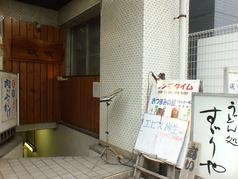 硯家 南池袋店のサムネイル画像