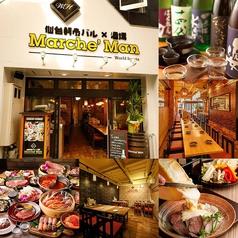 マルシェマン Marche'Man 別館の写真