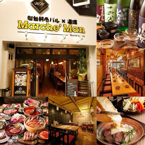 個室×肉&魚+ラクレット 仙台朝市食べ放題BarCafe Marche'Man(マルシェマン)別館