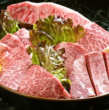焼肉 By うしのや 葉山店のおすすめ料理1