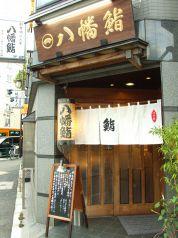 八幡鮨の写真