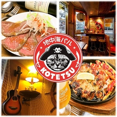 地中海バル KOTETSU 西新宿店の写真