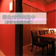 【完全個室】シーンごとに愉しめる空間が多数!