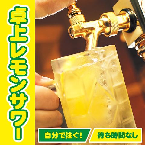 11/2 NEW OPEN【90分550円飲み放題】卓上設置のサーバーで自分でレモンサワーが注げる