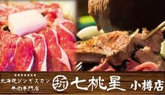 七桃星 なもせ 小樽店