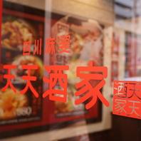 「神戸の本格中華料理店です」