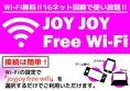★wi-fi完備★Wi-fi完備♪お仕事の合間の利用や、携帯を使いたいときにぴったり★パスワードもいらず利用できるので便利です♪お手持ちのデバイスから「joyjoy free wifi」を探してください★
