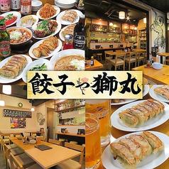 餃子や獅丸 駒沢店の写真