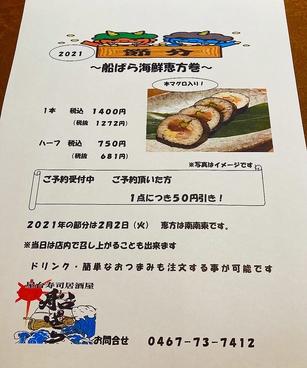 屋台寿司居酒屋 船ぱらのおすすめ料理1
