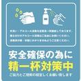 ◆新型コロナウィルスへの取り組み。◆当店ではご不安を少しでも軽減できるよう、入口にアルコール消毒液を設置し、スタッフの手洗い、室内の換気にも努めております。◆広々とお食事を楽しめるよう席間隔も最大限広げてご用意しております。