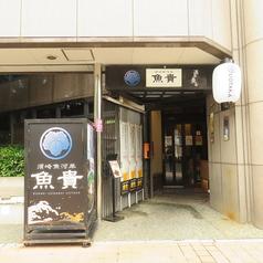 須崎魚河岸 魚貴 追手筋店の特集写真
