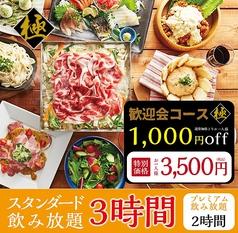 土間土間 下北沢店のおすすめ料理1