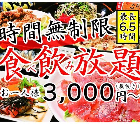 〈食飲〉時間無制限3000円(税抜)!少人数から80名様まで個室あり★