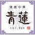 青蓮 TOC有明店のロゴ