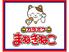 カラオケ まねきねこ 佐賀唐人店のロゴ