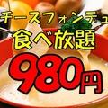 チーズダイニング Baron バロン 天神店のおすすめ料理1