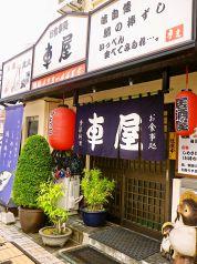 車屋 富山 店舗画像