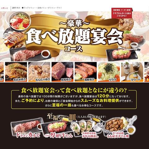 お好み焼き もんじゃ だいにんぐ KANSAI かんさい 高崎緑町店