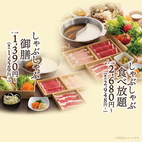 しゃぶしゃぶ温野菜 熊本健軍店