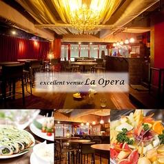 excellent venue La Opera ラ オペラ