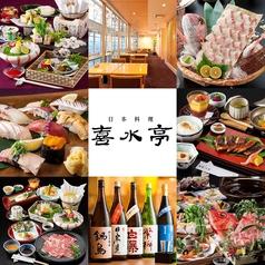 日本料理 喜水亭 三越店の写真