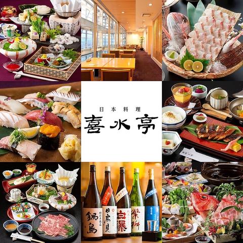 日本料理 喜水亭 三越店