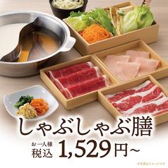 温野菜 佐久平店のおすすめ料理1