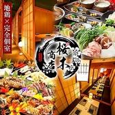 完全個室 桜木商店 名古屋駅前店の写真