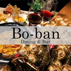 ボーバン Bo-ban 伏見店の写真