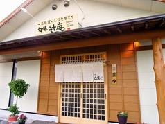 辻庵のサムネイル画像